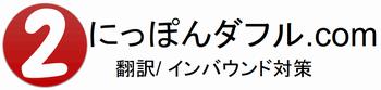 にっぽんダフル.com